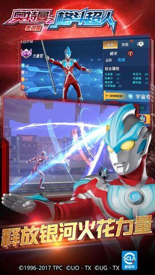 奥特曼之格斗超人游戏截图